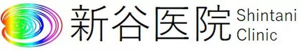 新谷医院 Shintani Clinic